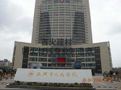 泰兴人民医院