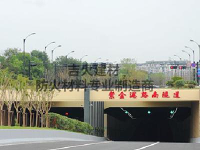 杭州紫金港路隧道