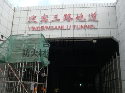 上海迎宾三路隧道
