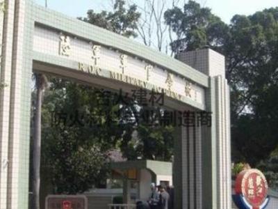 台湾陆军军官学校