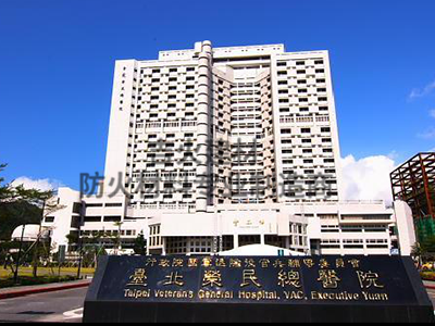 台湾荣民总医院